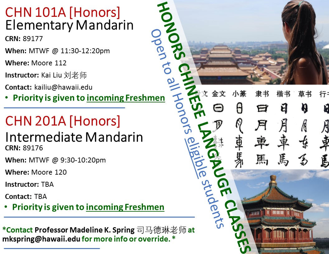 Honors Chinese Language Classes Fall 2018