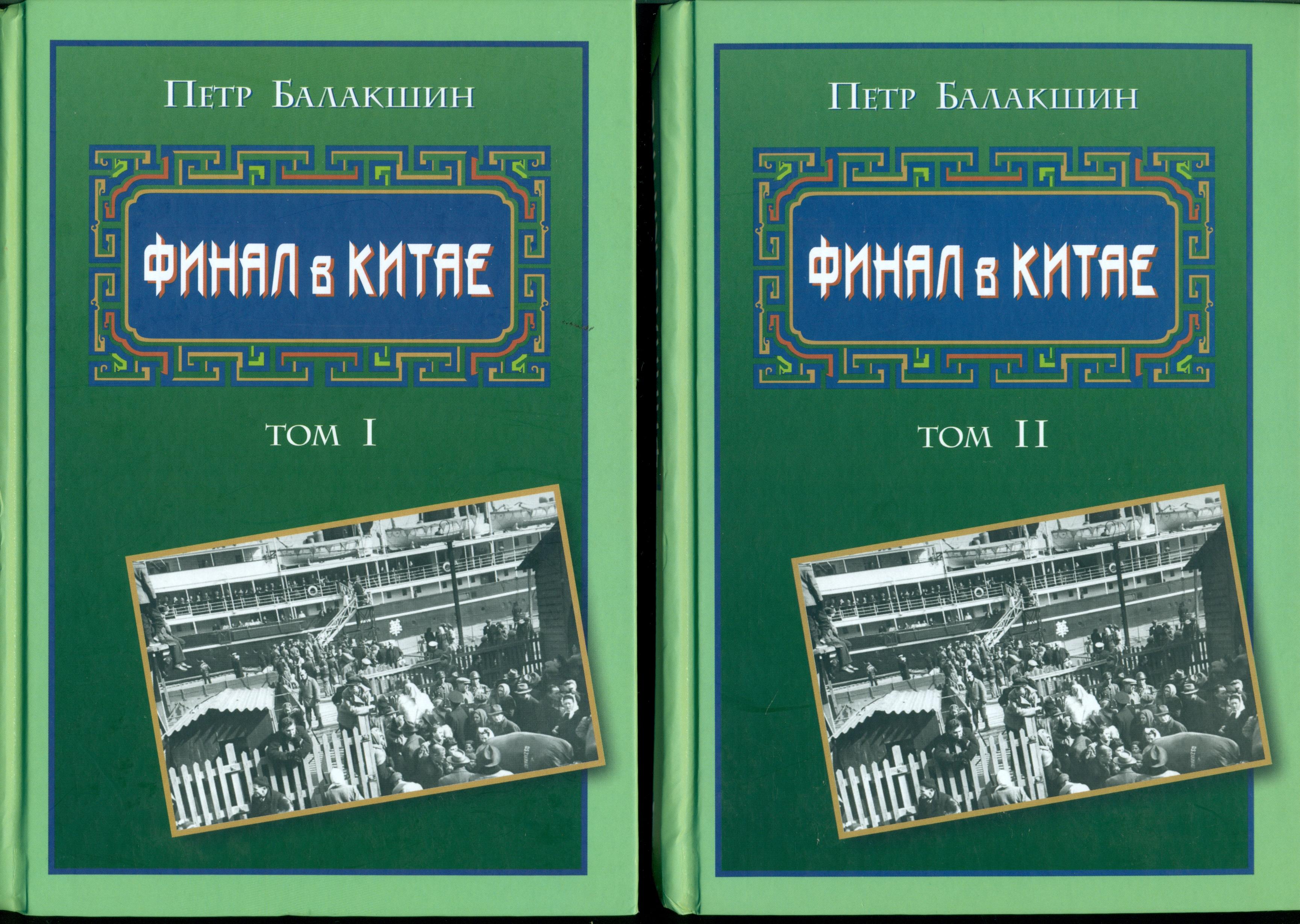 Book Cover of Balakshin