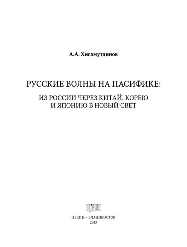 Khisamutdinov Publications