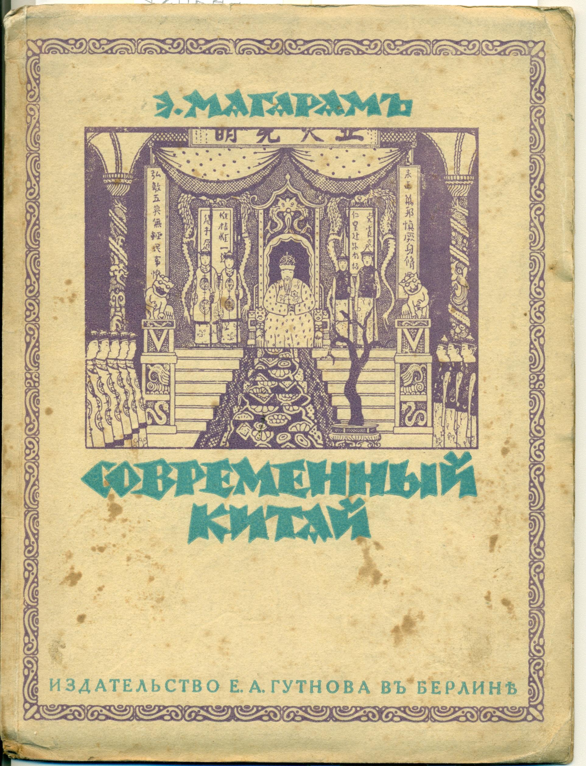 Cover of Sovremennyi Kitai