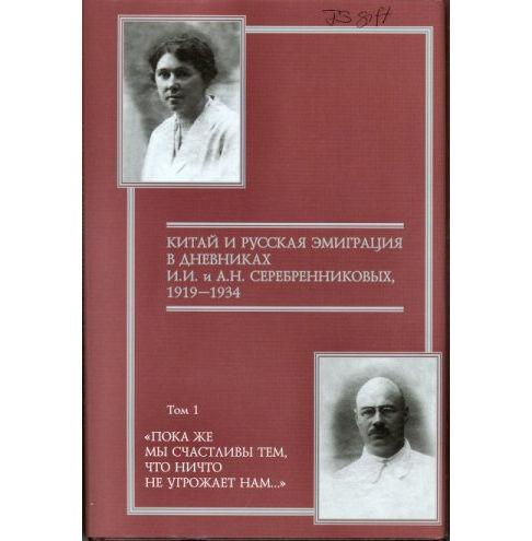 cover of book Kitai i russkaia emigratsiia v dnevikakh