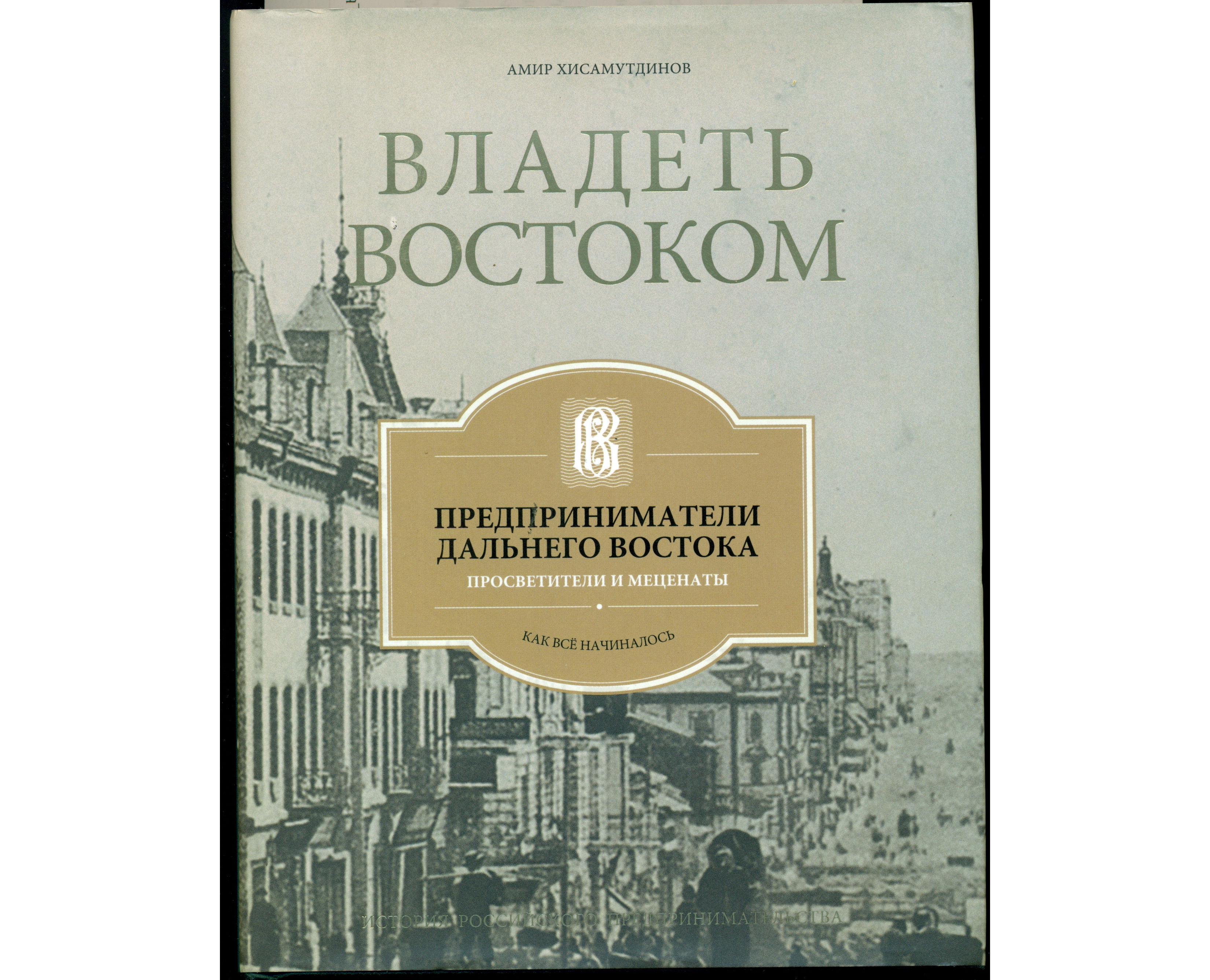 Book Cover of Vladet' Vostokom