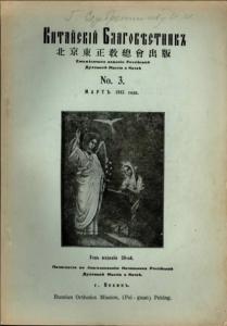 Kitaiskii Blagovestnik
