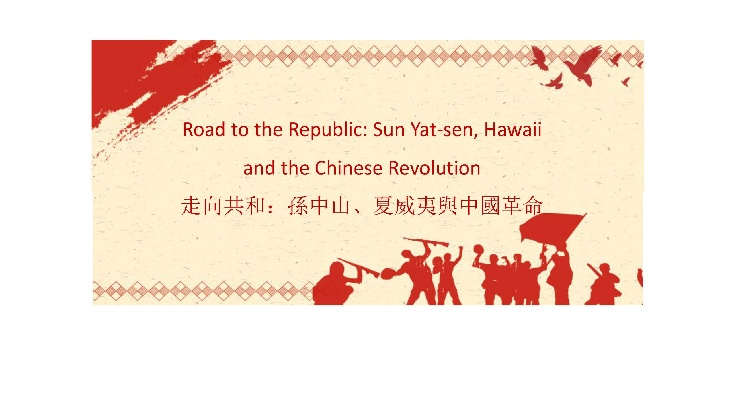 Road to the Republic: Sun Yat-sen, Hawaii and the Chinese Revolution