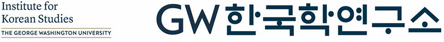 George Washington University Institute for Korean Studies book manuscript workshop