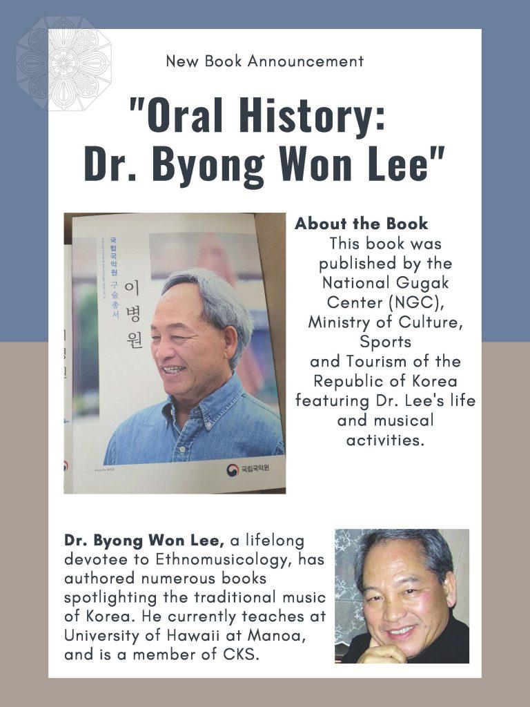 Oral History Dr. byong Won Lee 20201109