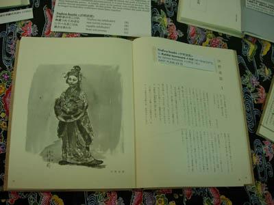 Ryu Ka Poems from Okinawa Display