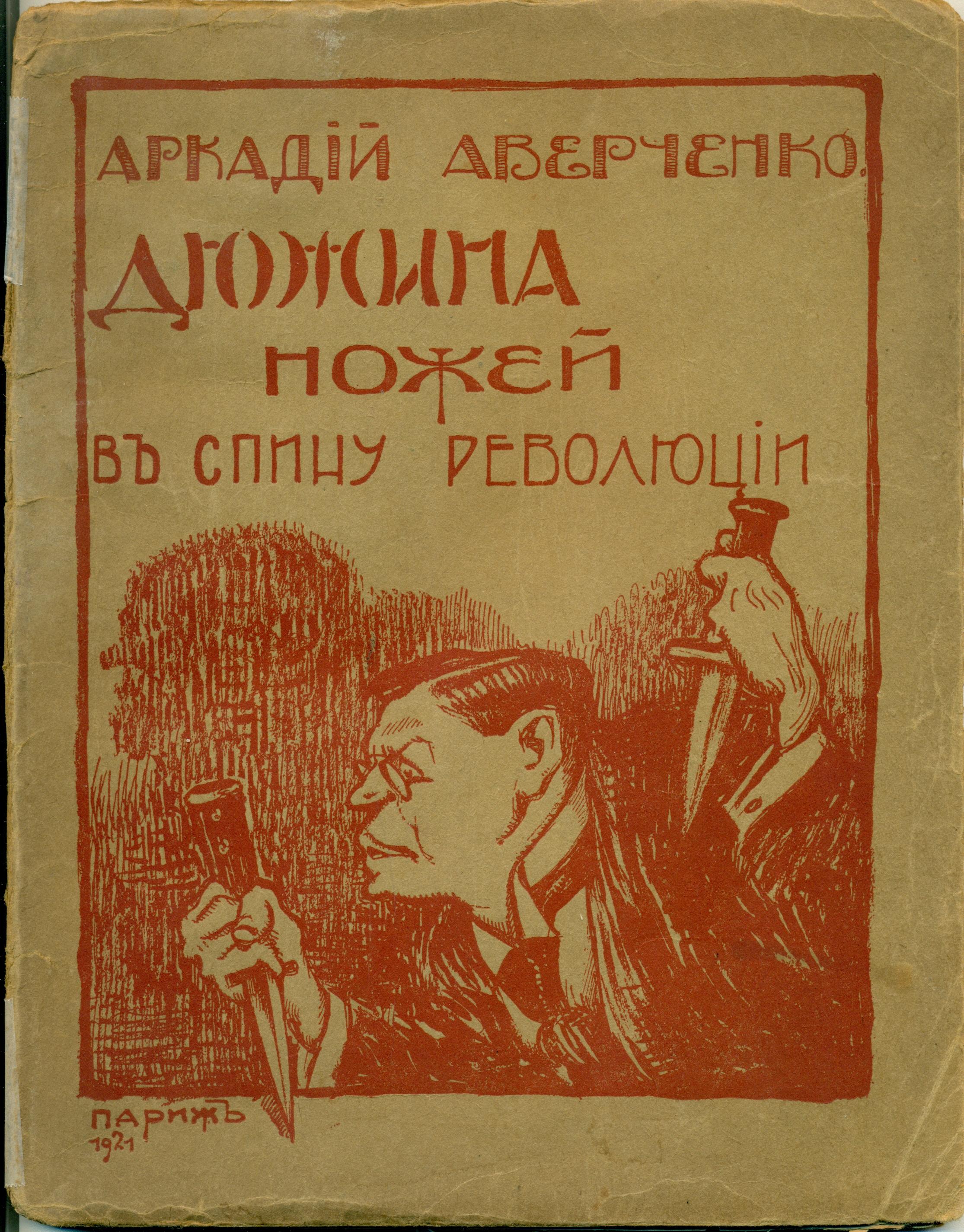Cover of Diuzhina nozhei
