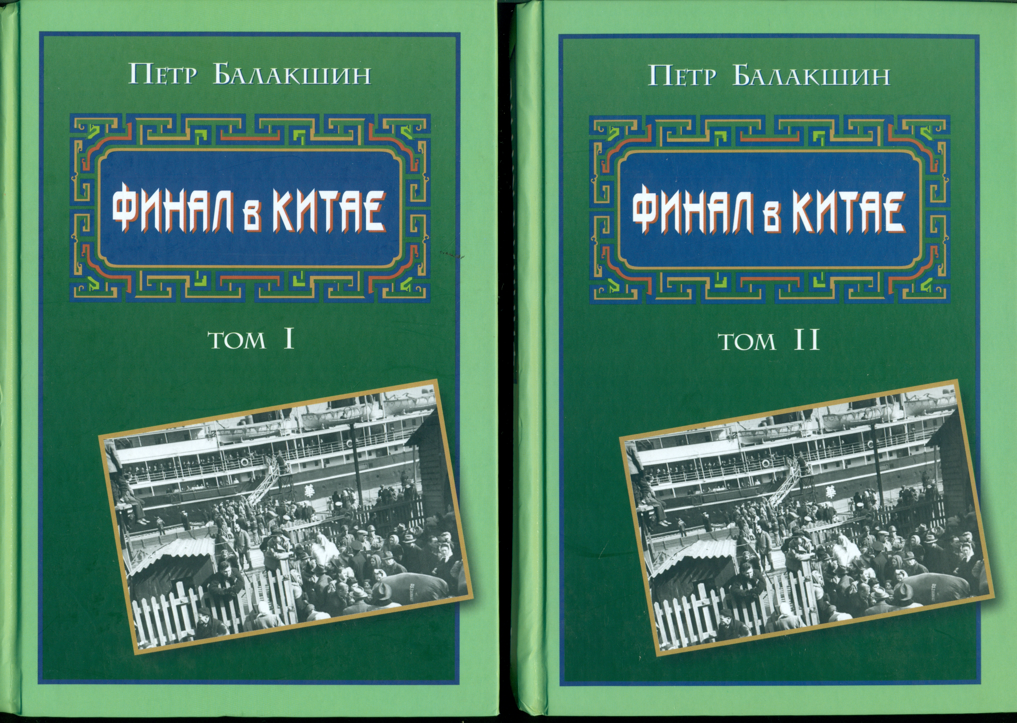 Book Cover of Balakshin