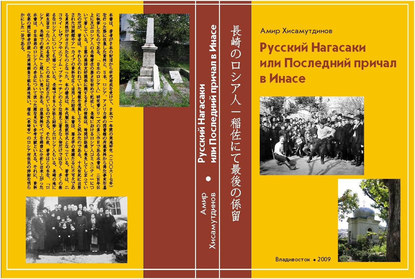 Book Cover of Russkie Nagasaki