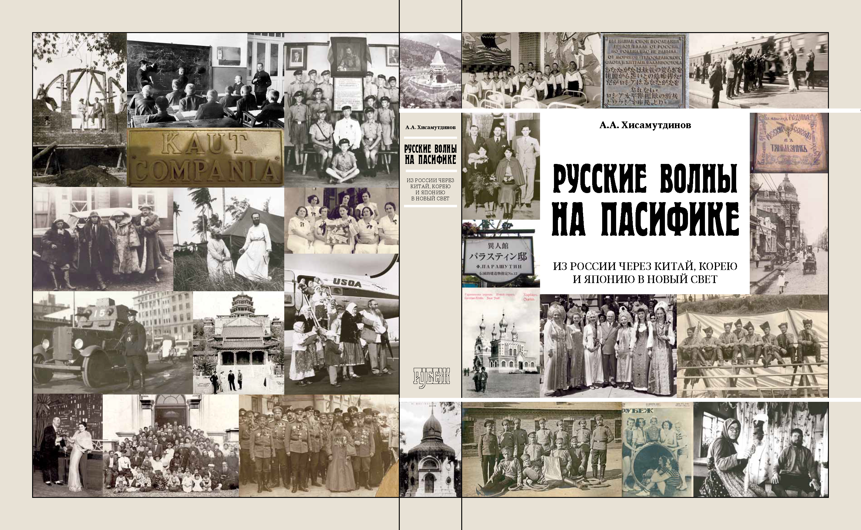 Book Cover of Russkie volny na Pasifike