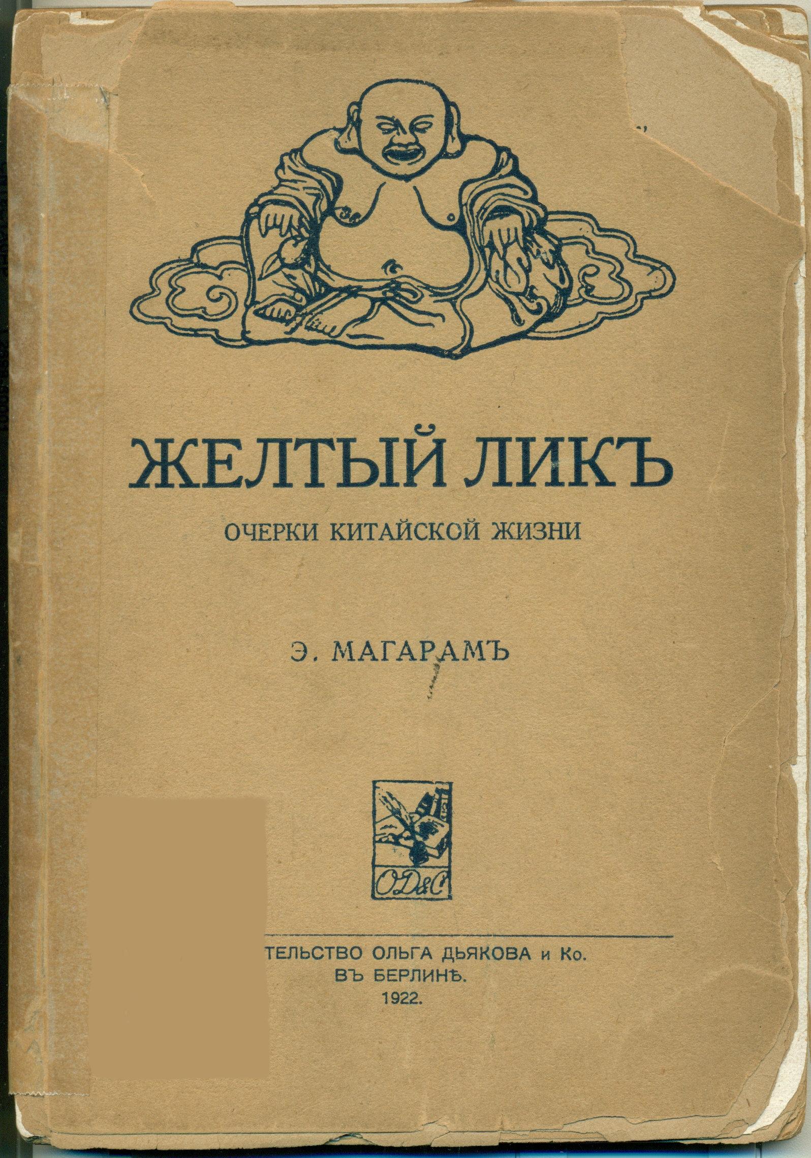 Cover of Zheltyi lik