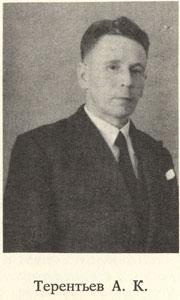 Anatolii Konstantinovich Teren'tev